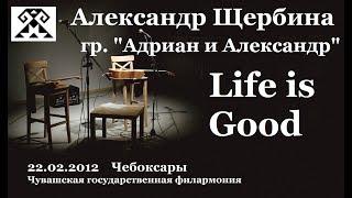 "Life is Good - А.Щербина, гр.""Адриан и Александр"""
