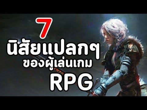 7 นิสัยแปลกๆ ที่เป็นเฉพาะคนเล่นเกม RPG