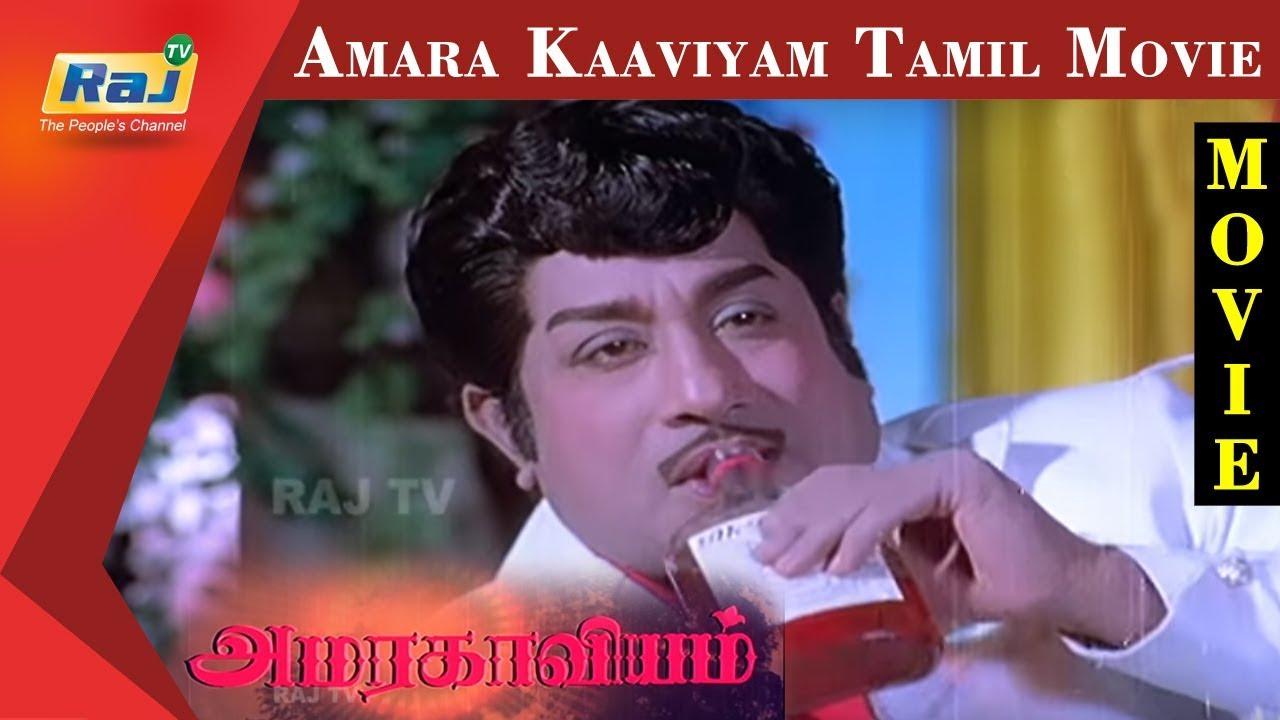 Download Amara Kaaviyam | Full Movie HD | Sivaji Ganesan, Sripriya, Madhavi | RajTV