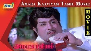 Amara Kaaviyam | Full Movie HD | Sivaji Ganesan, Sripriya, Madhavi | RajTV
