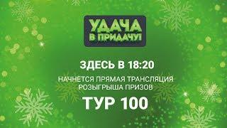 """Розыгрыш призов 100 тура игры """"Удача в придачу!"""