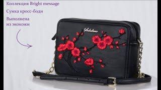 Сумка Sabellino из экокожи, коллекция Bright message. Обзор сумки