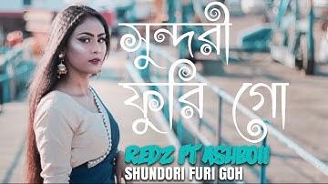 Redz - Shundori Furi Goh feat AshBoii    Bangla urban sylheti song 2018