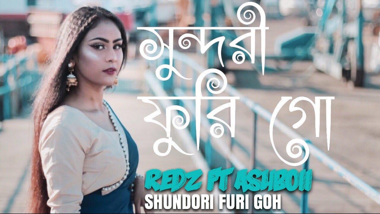 redz-shundori-furi-goh-feat-ashboii-bangla-urban-sylheti-song-2018-redzofficial
