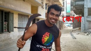 Repeat youtube video সামসু কেন ডাক্তার || Samsu Keno Doctor || Bangla Funny Video 2016