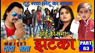khandesh-ka-dada-part-63-quot-quotkhandesh-comedy-2019