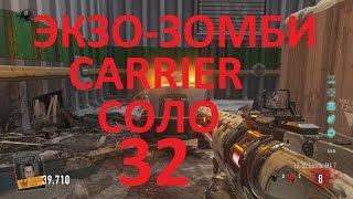 CoD AW ЭКЗО-ЗОМБИ Carrier соло 32 раунда