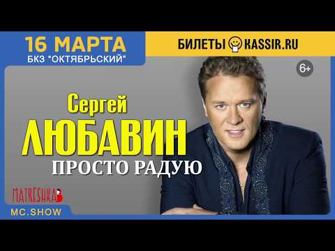 АНОНС! Сергей Любавин с программой «Просто радую» - 16 марта 2019 года в Санкт-Петербурге!