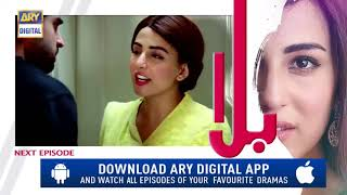 Balaa Episode 23 ( Teaser ) - ARY Digital Drama