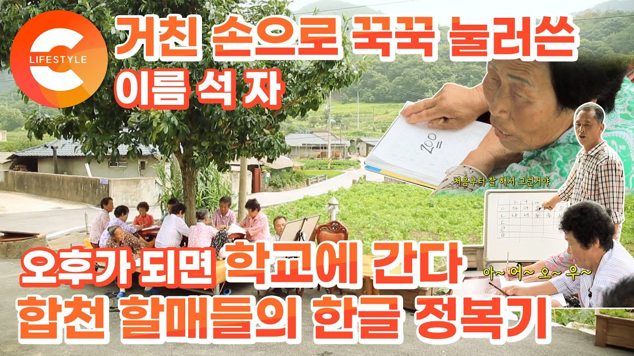 이장님은 한글 선생님, 밭에서 일하던 할머니들이 학교에 간다 '합천 할매들의 한글 수업'