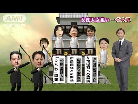 """""""安倍総理肝いりの女性大臣"""" 国会論戦で野党攻撃(14/10/15)"""
