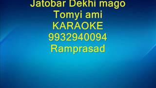 Joto bar Dekhi mago Tomyi ami Karaoke by Ramprasad 9932940094
