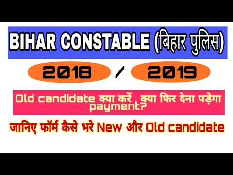 Bihar police constable 2019 form kaise bhare  how to apply online form bihar police bharti