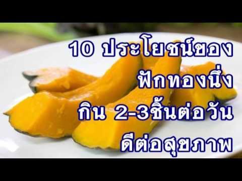 10 ประโยชน์ของฟักทองนึ่ง กิน2-3ชิ้นต่อวัน ดีต่อสุขภาพ  [mcmHealth]