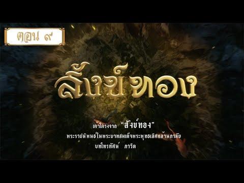 สังข์ทองรีรัน - ตอนที่ 9 (28 สิงหาคม 2564)