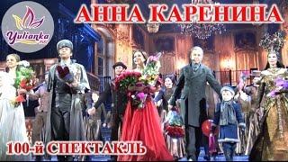 Мюзикл АННА КАРЕНИНА # 100 🎈ЮБИЛЕЙНЫЙ ПОКАЗ🎈 Мы СНОВА там:)