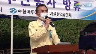 여주시 남한강 수산종자 방류 행사(2021년 6월 24…
