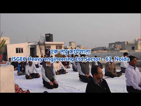 Divyadarshan yog Part-1( दिव्यदर्शन योग) ISGEC HEAVY ENGINEERING LTD. SEC-63, NOIDA