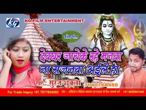 देवघर-जाएके-रहे-मनवा-ना-सजनवा-अइले-हो-singer-suraj-shukla-{-bhadohi-wala-}-kg-film-entertainment