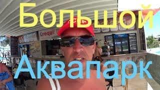 Турция июнь 2019 Отель DAIMA BIZ RESORT 5 Отель,аквапарк