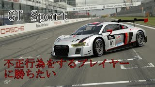 【GT Sport】不正行為を行うプレイヤーに正当な方法で意地でも勝ちたい