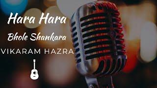 HARA HARA BHOLE SHANKARA | VIKRAM HAZRA | ART OF LIVING BHAJAN | SHIV SHAMBHO BHAJAN |