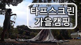 첫가을캠핑(1080p) | 버팔로타프스크린 | 그라비티…