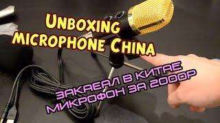 NONAME конденсаторный микрофона из Китая(, 2015-11-02T20:00:48.000Z)