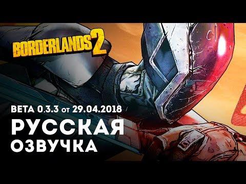 Borderlands 2 — Зер0 — Геймплей с русской озвучкой [beta v. 0.3.3 от 29.04.2018]
