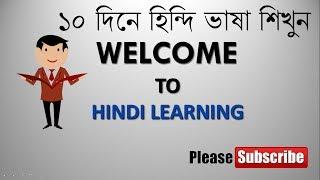 Learn hindi in easy way I Learn Hindi in Bangla part -21 I learn Hindi in 10 days