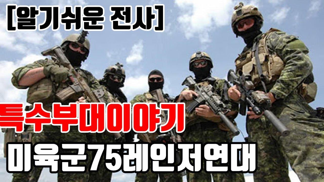 [알기쉬운 전쟁사] 특수부대미육군 제75레인저연대