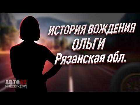 История вождения Ольги. Ряз.область.