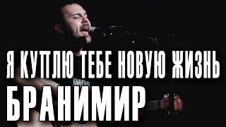 Я куплю тебе новую жизнь песня группы Белый орёл Бранимир Александр Паршиков 03 05 2012