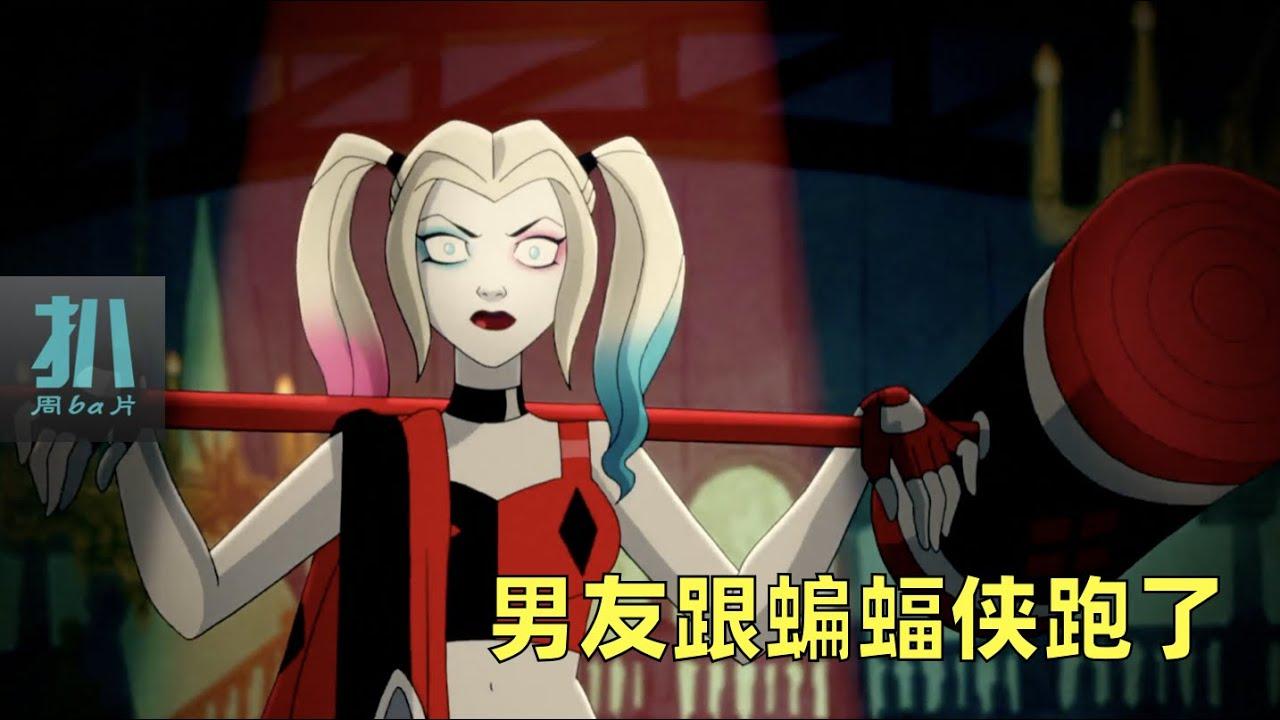【扒】小丑跟蝙蝠侠跑了,小丑女终觉醒,迷人的DC反派动画《哈莉奎茵》