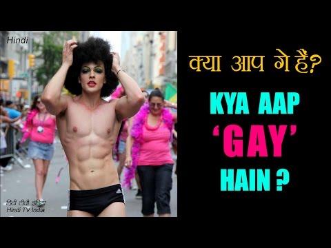 क्या आप गे हैं  | Are you gay | Hindi TV India
