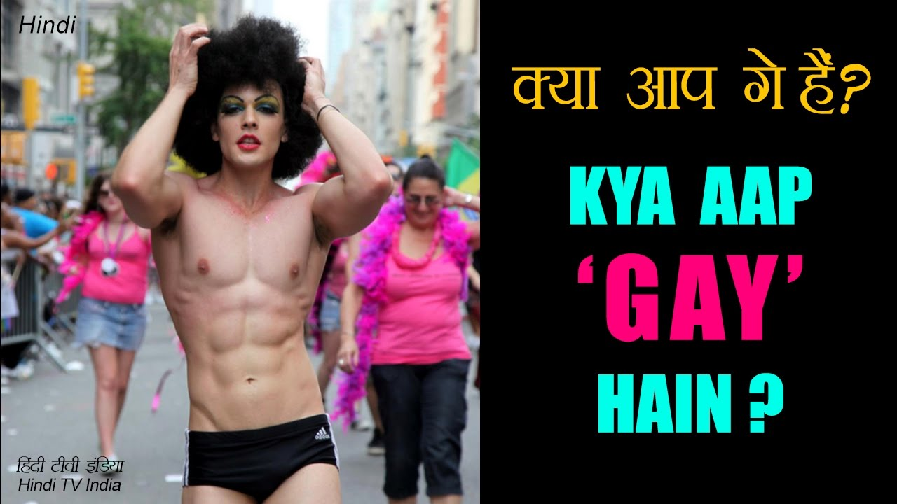 Gay means in hindi