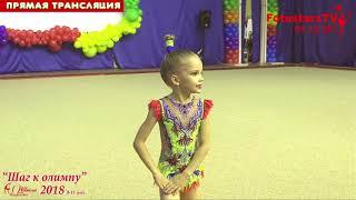 Шаг к Олимпу 2018 Изосимова Златоцвета