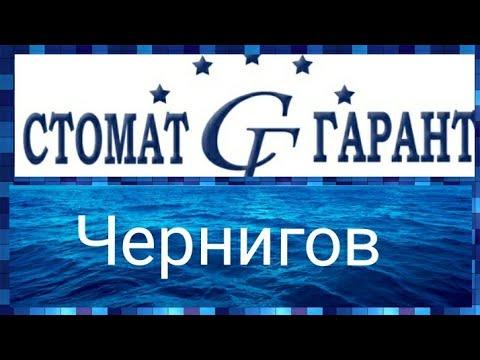 Стоматологическая клиника СтоматГарант./Чернигов./ Качественное лечение зубов. /Стоматология Украины
