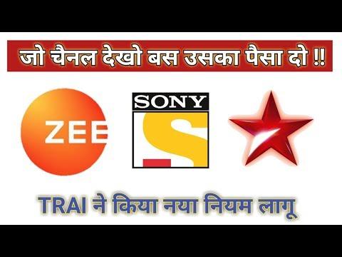 130 रु मे कौन से चैनल मिलेंगे | TRAI New Rules  For All DTH | Free to air channel | Free Paytm Cash