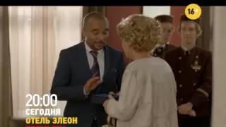 Отель Элеон - 18 серия 1 сезона - русская комедия HD