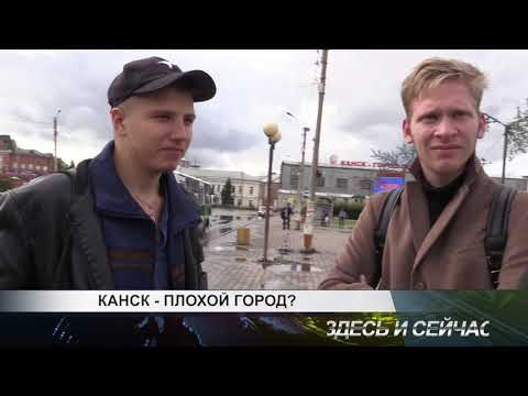 канск плохой город