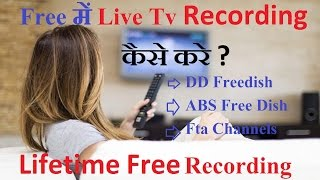DD Freedish Mein Channels Recording Kaise Kare ? How to Live Tv Record in Free to air