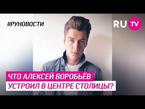 Что Алексей Воробьёв устроил в центре столицы?