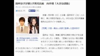国仲涼子が第1子男児出産 向井理「大きな感動」 オリコン 9月30日(水)13...