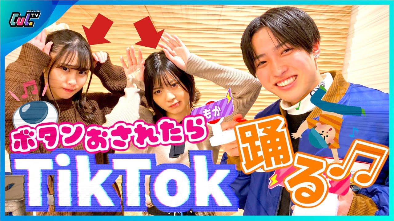 【強制】押されたらTikTokを踊らないといけないボタンで家中大パニック?!