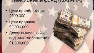 Как покупать дом в США