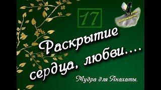 Урок 17! 4 Чакра. (33 Урока Женственности). Матанги-Мудра для сердца.