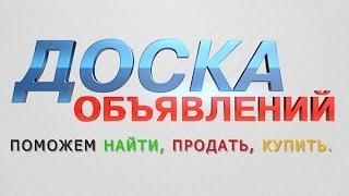 Доска объявлений 08.06.2016(, 2016-06-08T13:18:30.000Z)