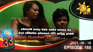Room Number 33 | Episode 168 | 2021- 06 - 16 Thumbnail