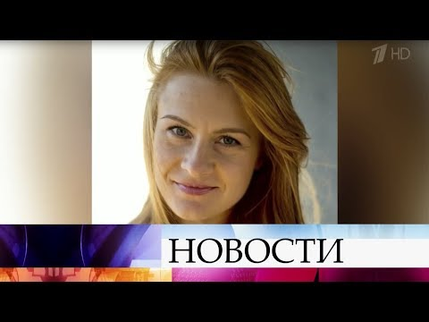 В США россиянка Мария Бутина приговорена к 18 месяцам тюрьмы.